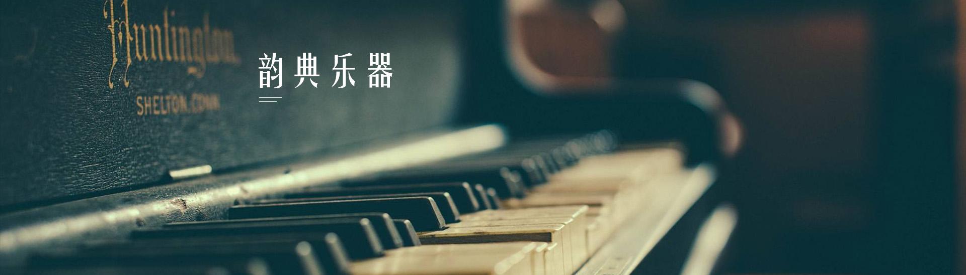 嘉兴二手钢琴